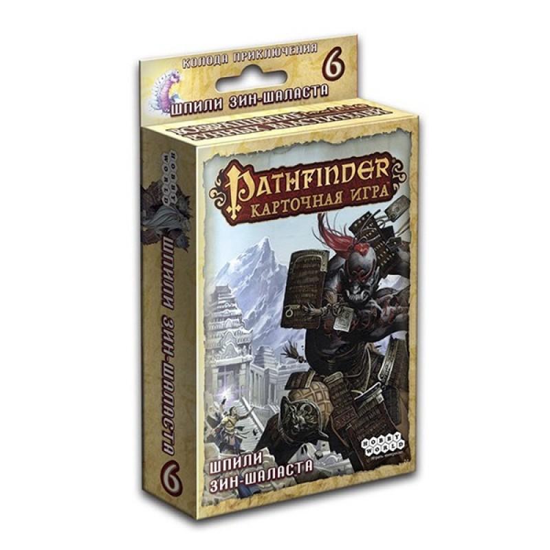 Pathfinder. Шпилі Зін-Шаласта (додаток 6)