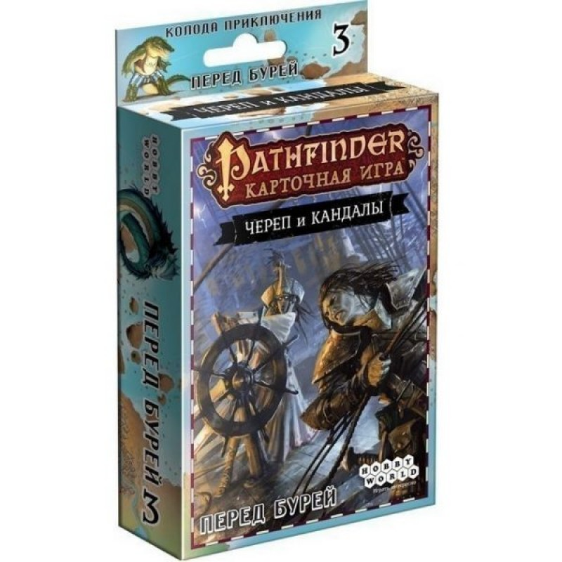 "Pathfinder. Череп і Кайдани. Колода пригоди ""Перед бурею"""