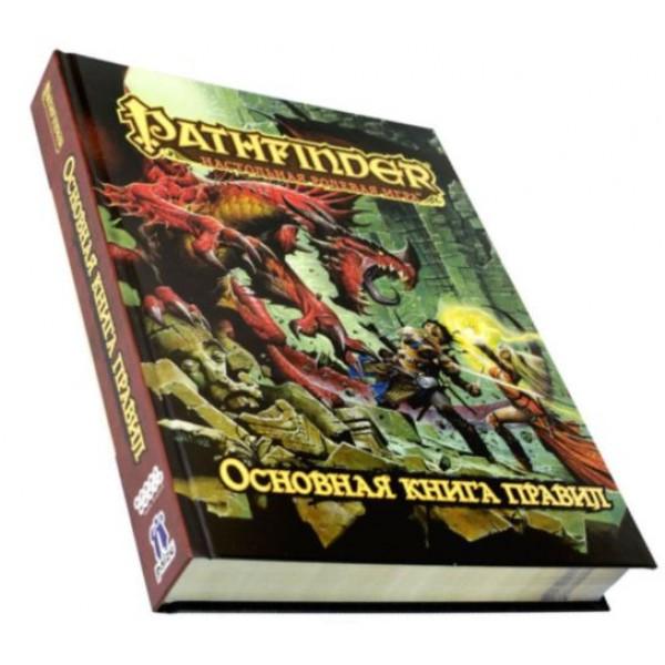 Pathfinder. Настольная ролевая игра - Основная книга правил