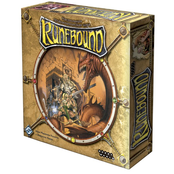 Runebound (5)
