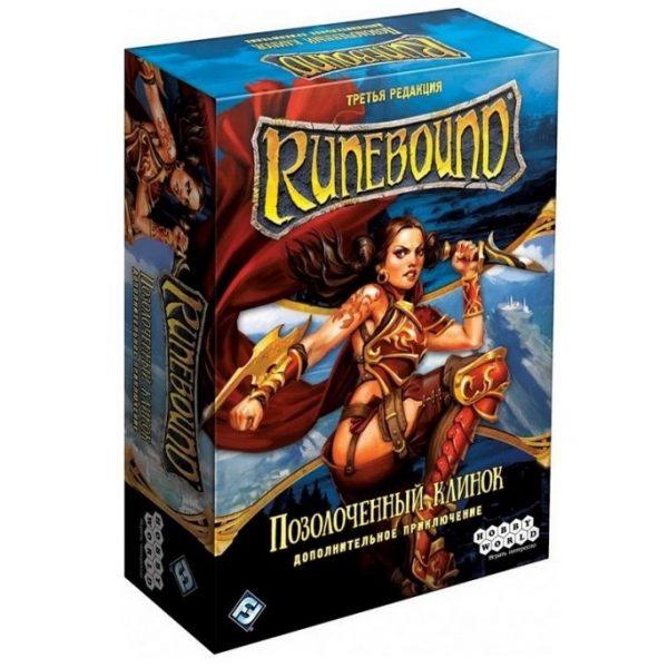 """Runebound. Третя редакція. Додатковий сценарій """"Позолочений клинок"""""""