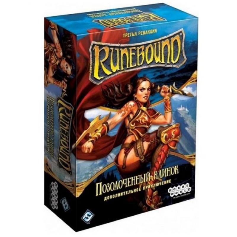 Runebound дополнительный сценарий Позолоченный клинок