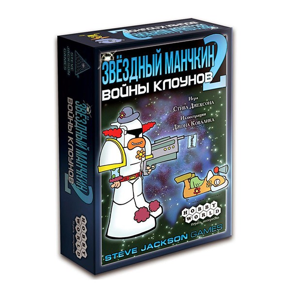 Звездный Манчкин-2. Войны Клоунов