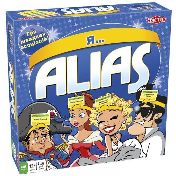 Я...Alias (Элиас)