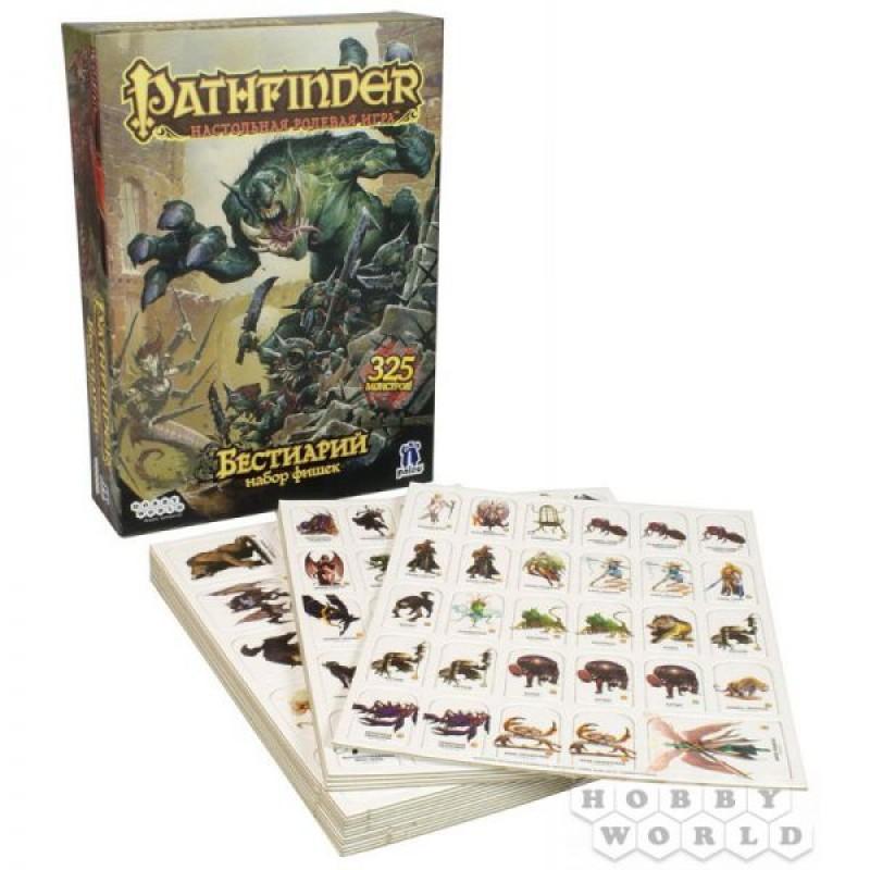 Pathfinder. Настільна рольова гра - Бестіарій