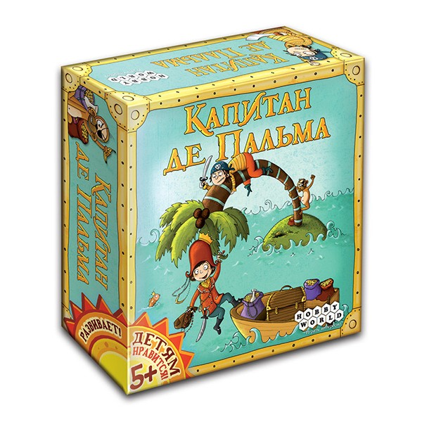 Капитан де Пальма