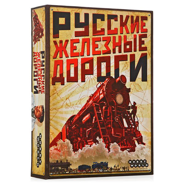 Російські Залізниці