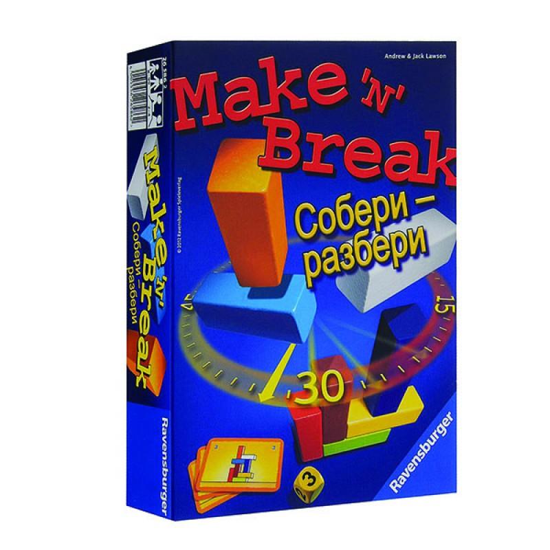 Cобері-Розбери (Make'n'Break)