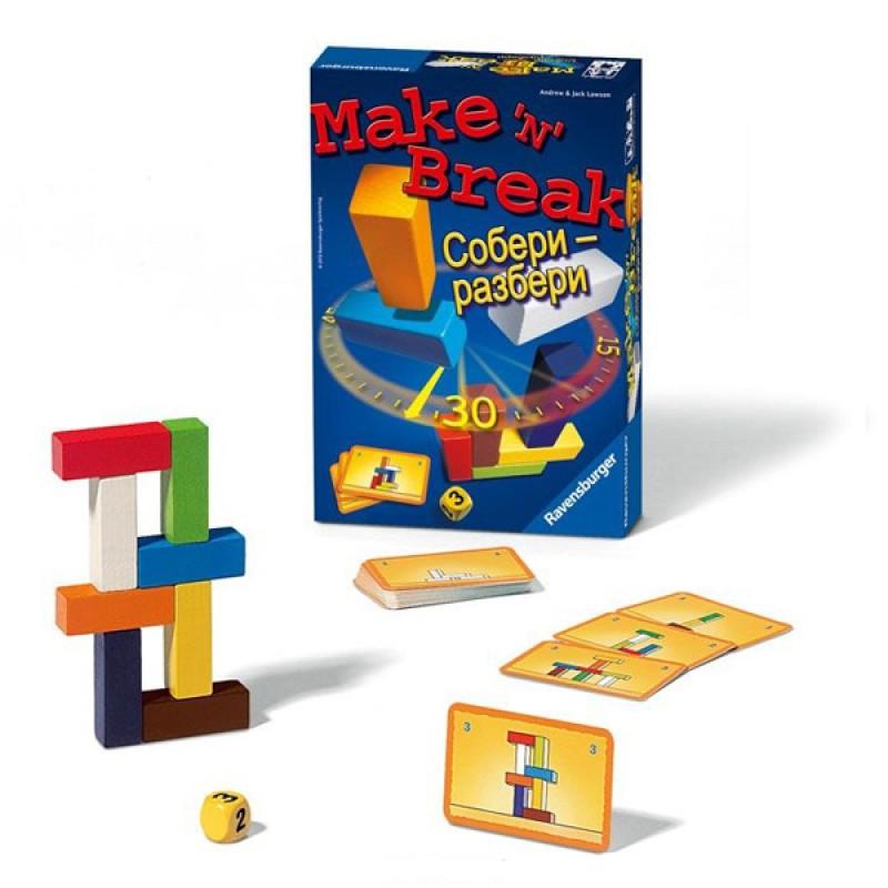 Cобері-Розбери (полегшена версія) (Make'n'Break (light))