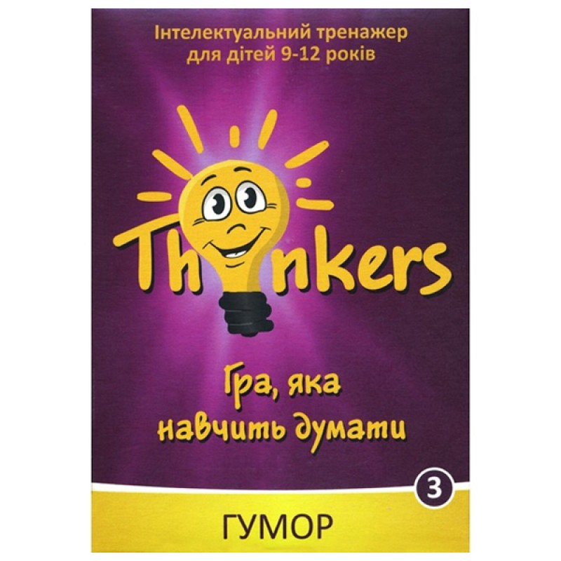 Thinkers 9-12 років - Гумор (укр.)