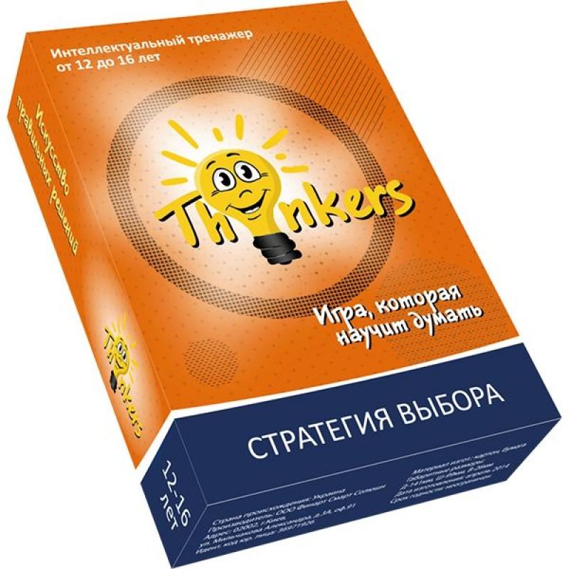 Thinkers 12-16 лет - Стратегия выбора (рус.)