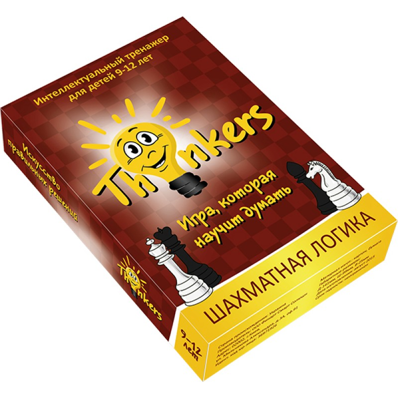Thinkers 9-12 лет - Шахматная логика (рус.)