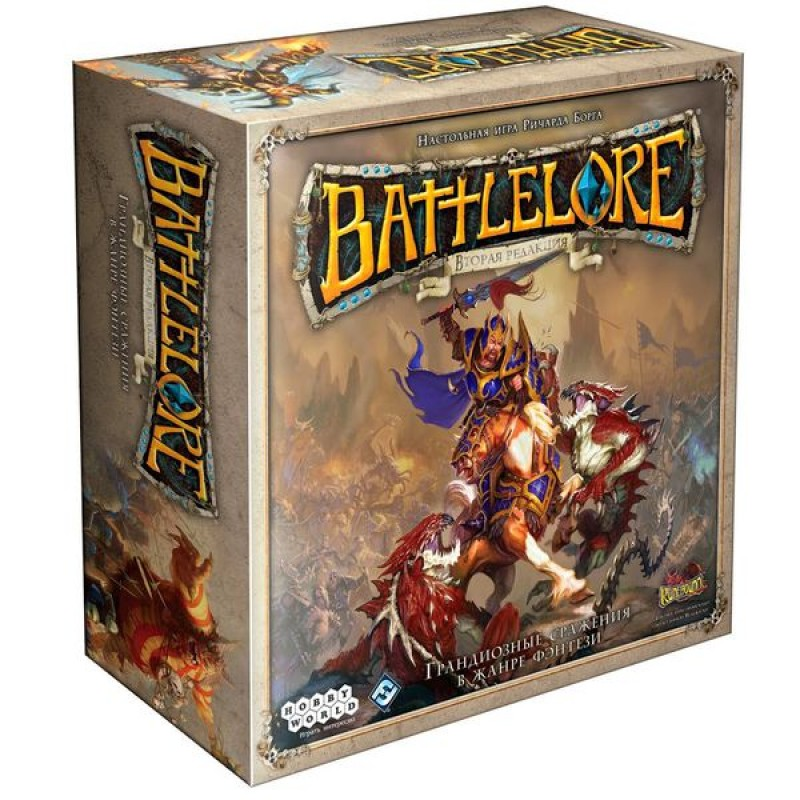 Battlelore (Друга редакція)