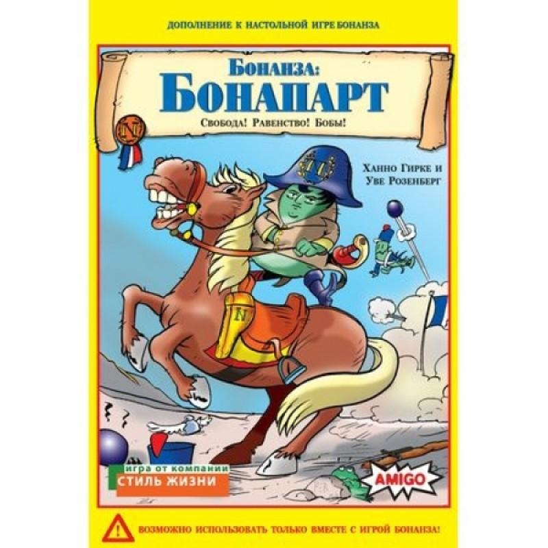 Бонанза: Бонапарт (дополнение)