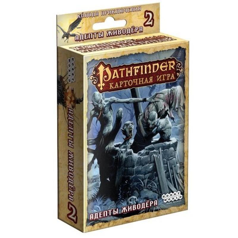 Pathfinder. Адепти Живодера (доповнення)