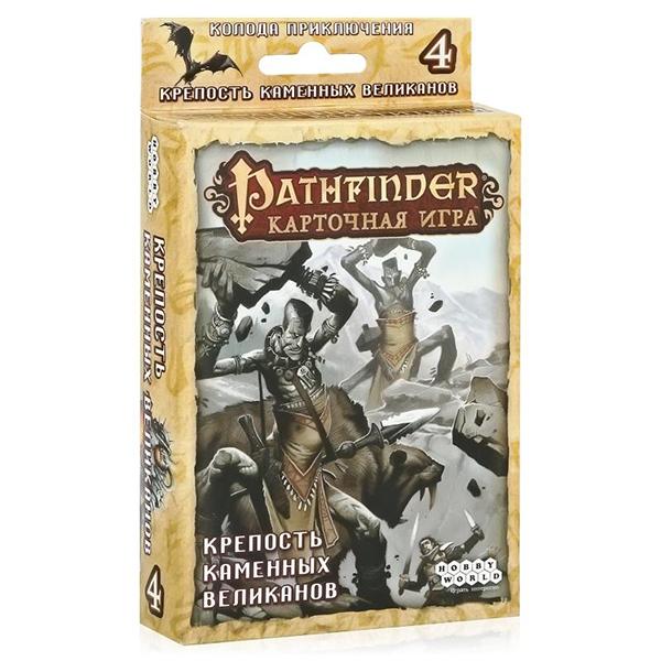 Pathfinder. Фортеця Кам'яних Велетнів (додаток 4)