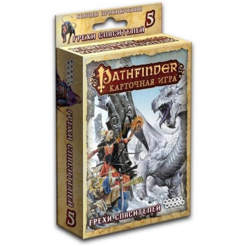Pathfinder. Гріхи Рятівників (додаток 5)